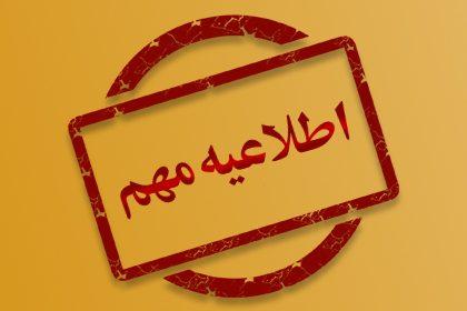 روز سه شنبه یکم تیرماه ادارات خوزستان دایر هستند/هر گونه خبر مبنی بر تعطیلی صحت ندارد