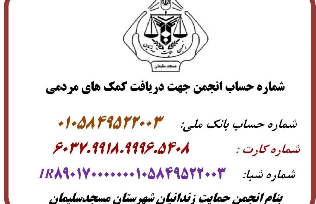 تقدیر مدیرعامل انجمن حمایت از زندانیان مسجدسلیمان از خیر مسجدسلیمانی