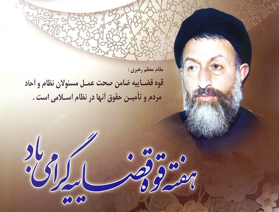 پیام تبریک روسای ستاد انتخاباتی مردمی رییس جمهور منتخب در شهرهای اهواز و مسجدسلیمان به مناسبت هفته قوه قضاییه