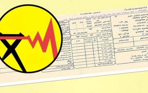 برق ۴۵ اداره پرمصرف تهران قطع شد