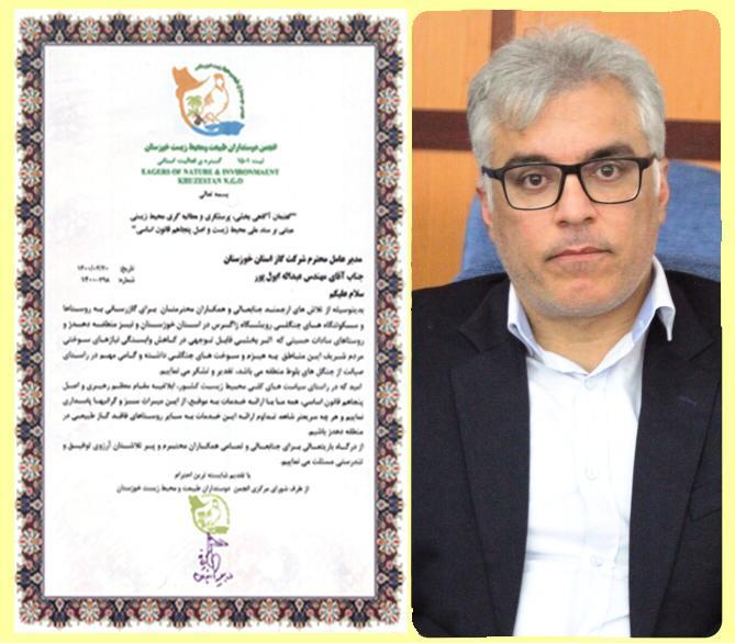 تقدیر دبیر انجمن دوستداران طبیعت و محیط زیست خوزستان از اقدامات شرکت گاز