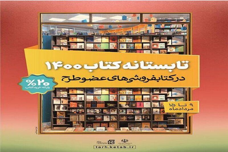 فروش هشت میلیارد و ۵۰۰ میلیون ریال کتاب در طرح تابستانه کتاب خوزستان
