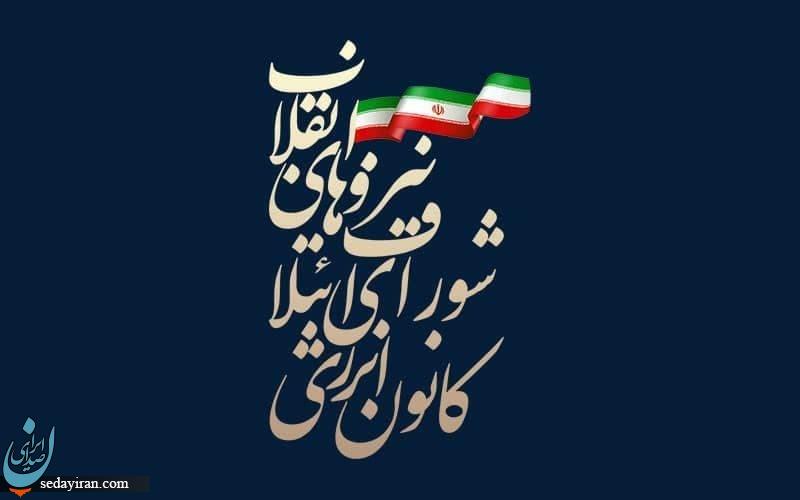 بیانیه کانون انرژی شورای ائتلاف استان خوزستان در حمایت از وزیر پیشنهادی نفت