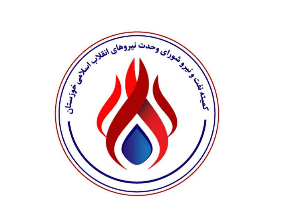 بیانیه رسمی کمیته انرژی شورای وحدت در حمایت از وزیر پیشنهادی نفت