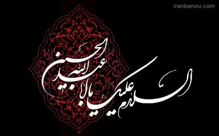 پیام تسلیت نماینده مردم مسجدسلیمان در مجلس شورای اسلامی به مناسبت آغاز ماه محرم
