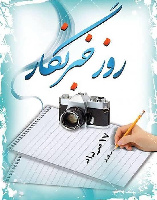 پیام های تبریک مقامات دولتی به مناسبت *روز خبرنگار*