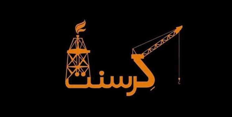 جعبهسیاه قرارداد «کرسنت» زیر ذرهبین/ چرا در پرونده کرسنت ورق به ضرر ایران برگشت؟