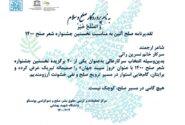 شاعر خوزستانی ، شاعر برگزیده جشنواره ملی شعر صلح شد