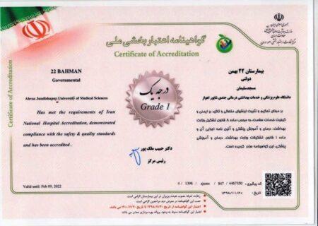 بیمارستان ۲۲ بهمن مسجدسلیمان گواهی نامه اعتبار بخشی ملی دریافت کرد