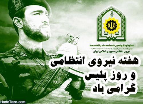 پیام تبریک انجمن خبرنگاران و مطبوعات مسجدسلیمان به مناسبت فرا رسیدن هفته نیروی انتظامی